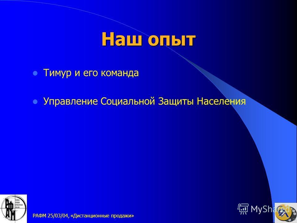 РАФМ 25/03/04, «Дистанционные продажи» Наш опыт Тимур и его команда Управление Социальной Защиты Населения