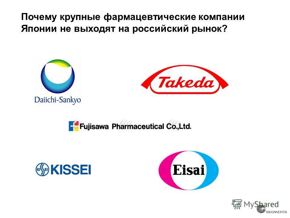 Почему крупные фармацевтические компании Японии не выходят на российский рынок?