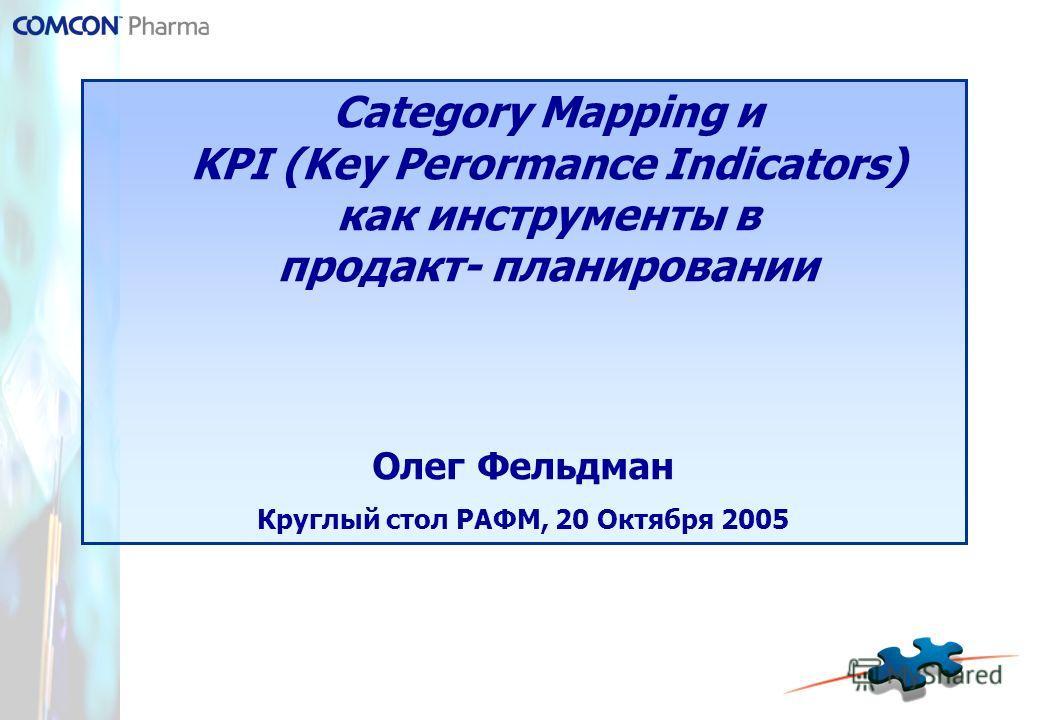 Category Mapping и KPI (Key Perormance Indicators) как инструменты в продакт- планировании Олег Фельдман Круглый стол РАФМ, 20 Октября 2005
