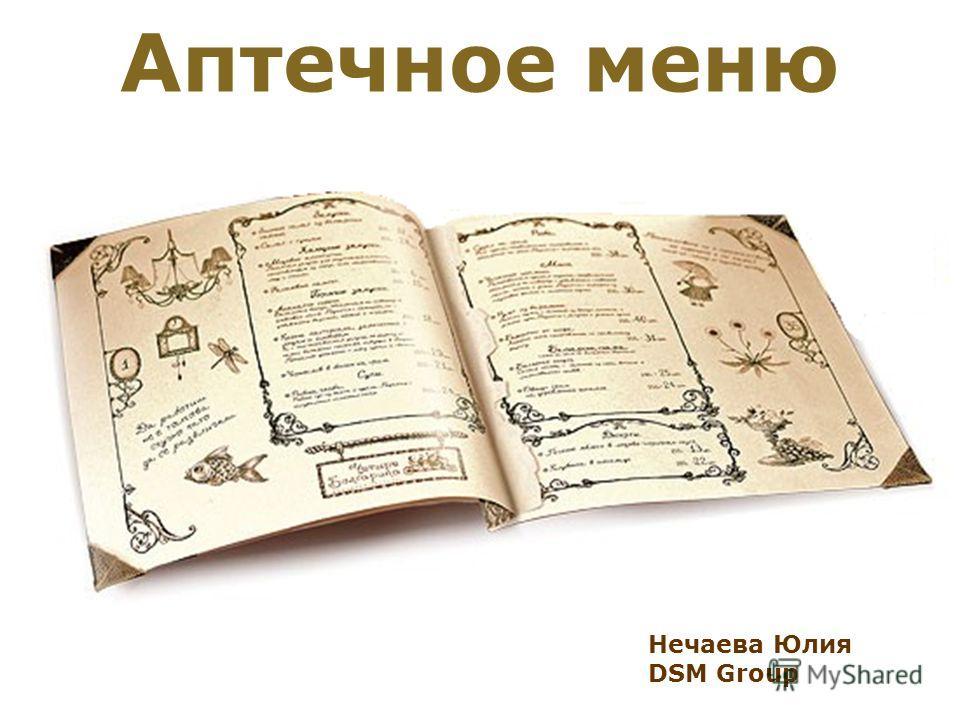 Аптечное меню Нечаева Юлия DSM Group