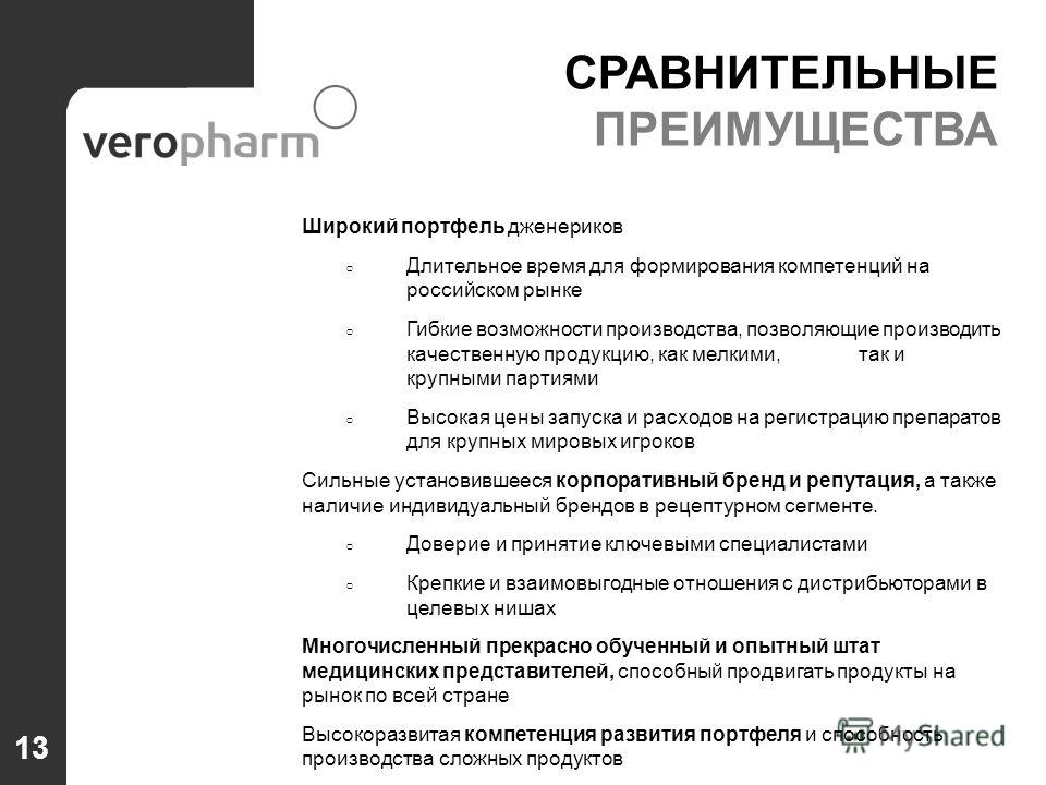 13 Широкий портфель дженериков Длительное время для формирования компетенций на российском рынке Гибкие возможности производства, позволяющие производить качественную продукцию, как мелкими, так и крупными партиями Высокая цены запуска и расходов на