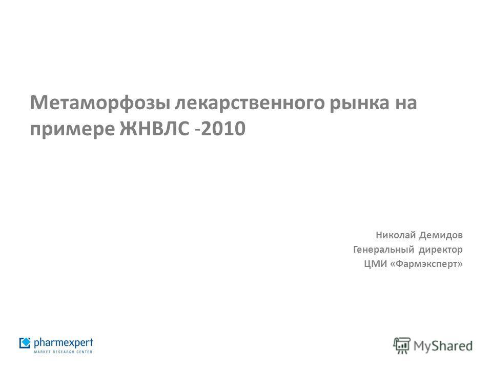 Метаморфозы лекарственного рынка на примере ЖНВЛС -2010 Николай Демидов Генеральный директор ЦМИ «Фармэксперт»