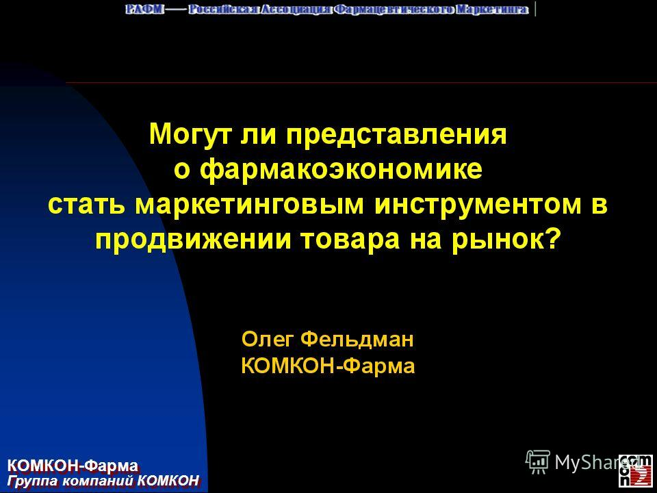 Группа компаний КОМКОН КОМКОН-Фарма 1