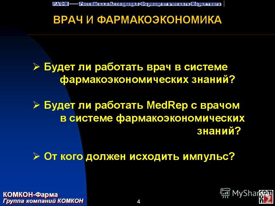 Группа компаний КОМКОН КОМКОН-Фарма 4
