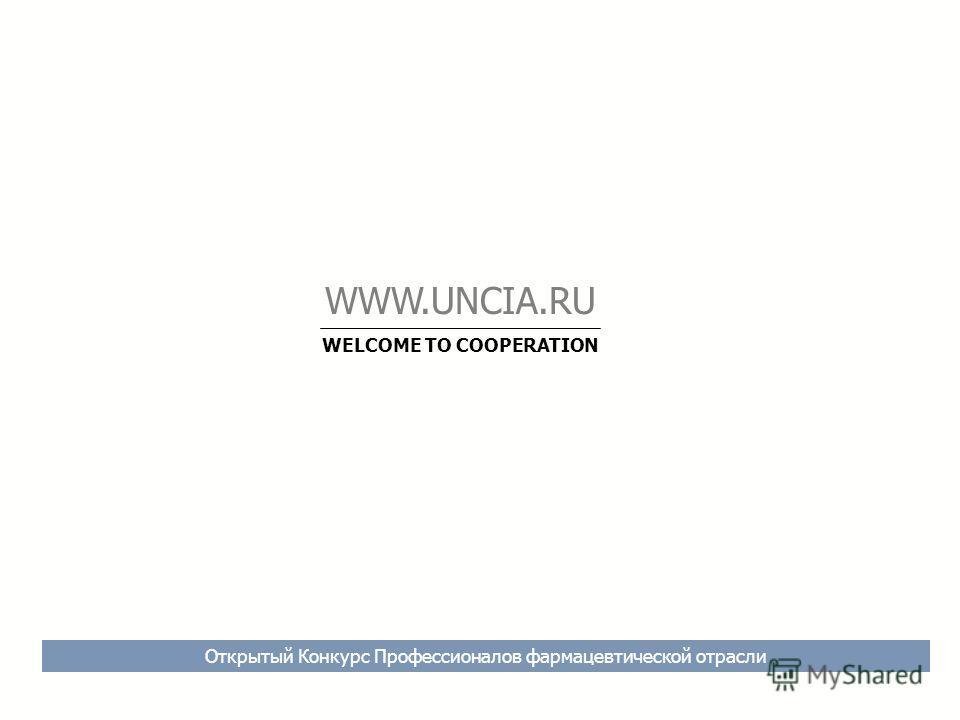 Открытый Конкурс Профессионалов фармацевтической отрасли WWW.UNCIA.RU WELCOME TO COOPERATION