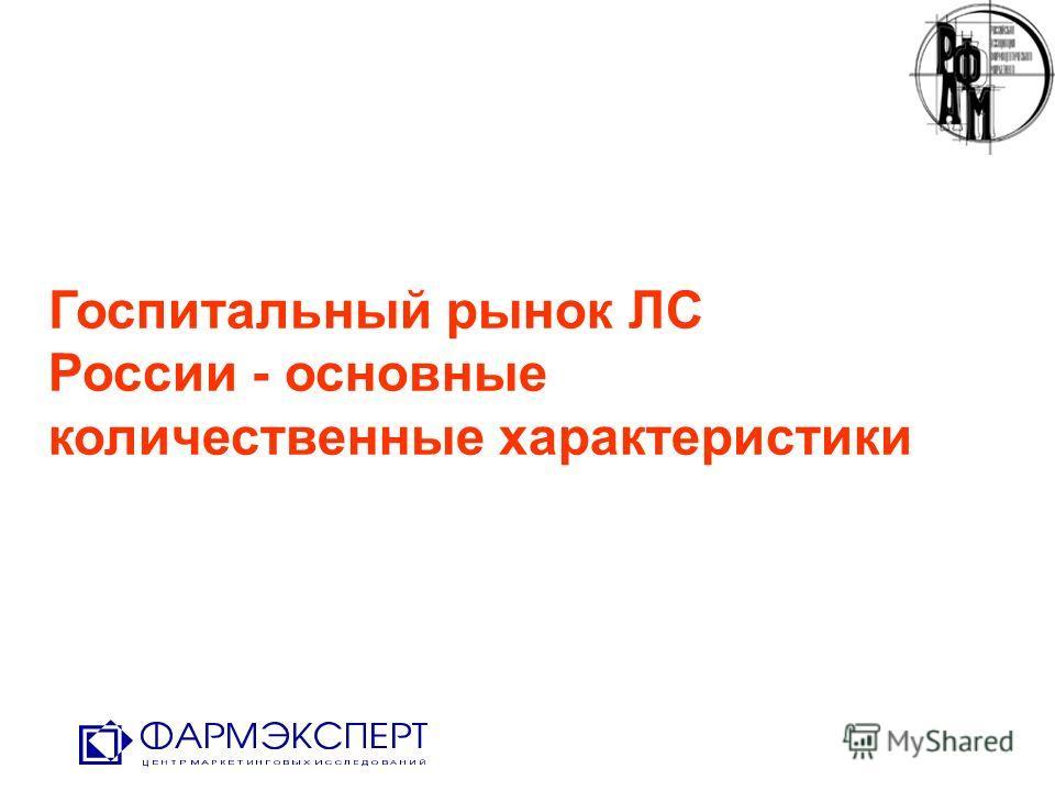 Госпитальный рынок ЛС России - основные количественные характеристики