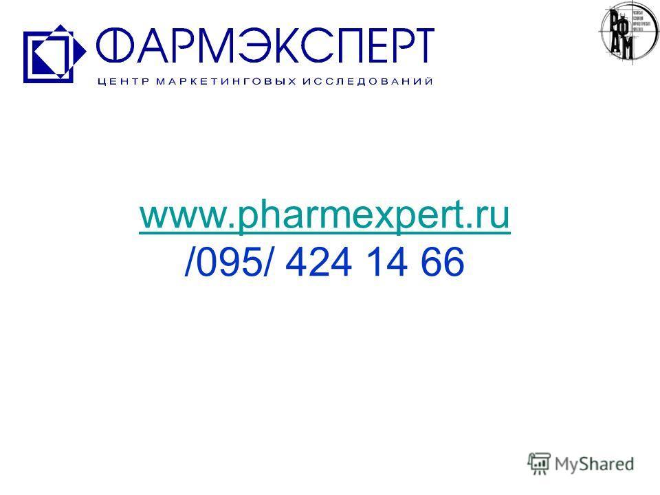 www.pharmexpert.ru /095/ 424 14 66
