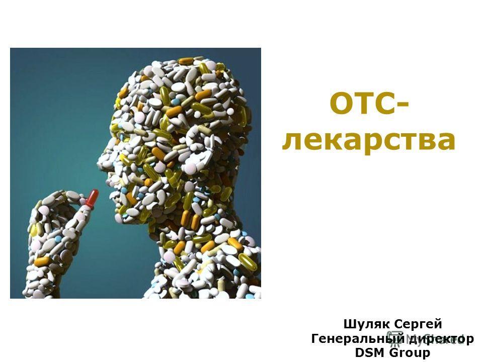 Шуляк Сергей Генеральный директор DSM Group ОТС- лекарства