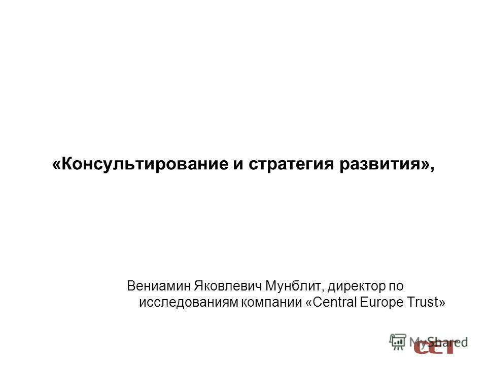 «Консультирование и стратегия развития», Вениамин Яковлевич Мунблит, директор по исследованиям компании «Central Europe Trust»
