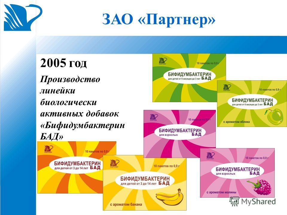 ЗАО «Партнер» 2005 год Производство линейки биологически активных добавок «Бифидумбактерин БАД»