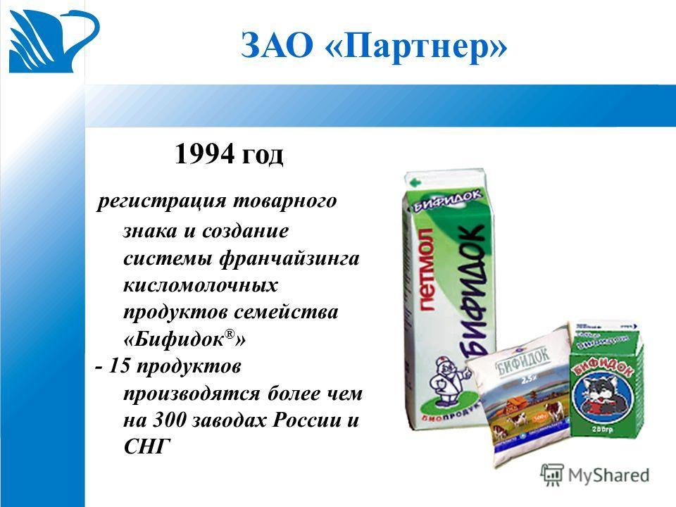 ЗАО «Партнер» 1994 год регистрация товарного знака и создание системы франчайзинга кисломолочных продуктов семейства «Бифидок ® » - 15 продуктов производятся более чем на 300 заводах России и СНГ