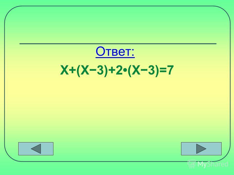 Задание 4 У Буратино было 7 монет. Лиса Алиса и кот Базилио посоветовали ему вырыть три ямки. В первую ямку положить х монет, во вторую – на три монеты меньше, чем в первую, а в третью – в два раза больше, чем во вторую. ЗАДАНИЕ: Составьте уравнение
