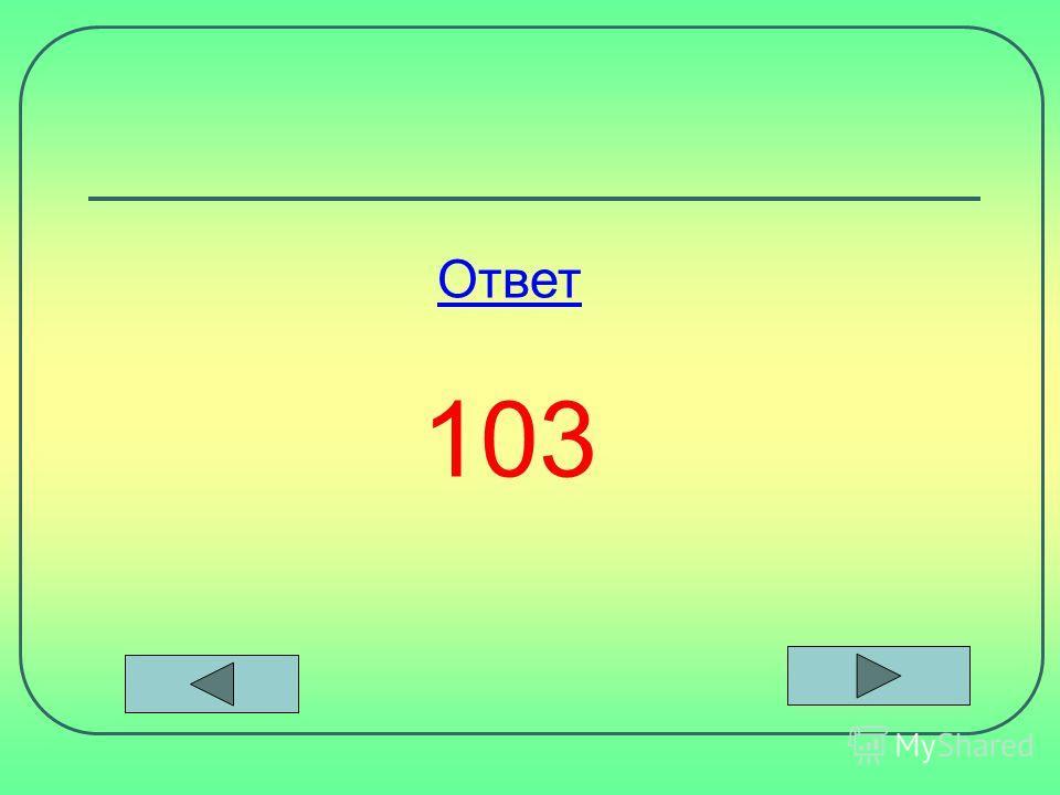 Ответ 102
