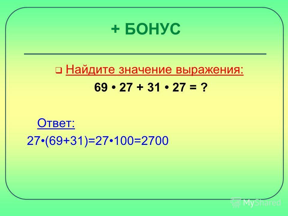 А)Сравните числа, в которых цифры заменили звездочками : 1 команде 2 команде и 31 и32 Б) Угадайте корни уравнения: 1 команде 2 команде 5х=х4+2 2у=у13 Задание 1