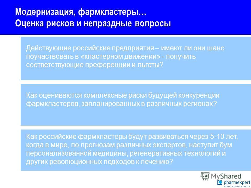 Модернизация, фармкластеры… Оценка рисков и непраздные вопросы Как оцениваются комплексные риски будущей конкуренции фармкластеров, запланированных в различных регионах? Как российские фармкластеры будут развиваться через 5-10 лет, когда в мире, по п