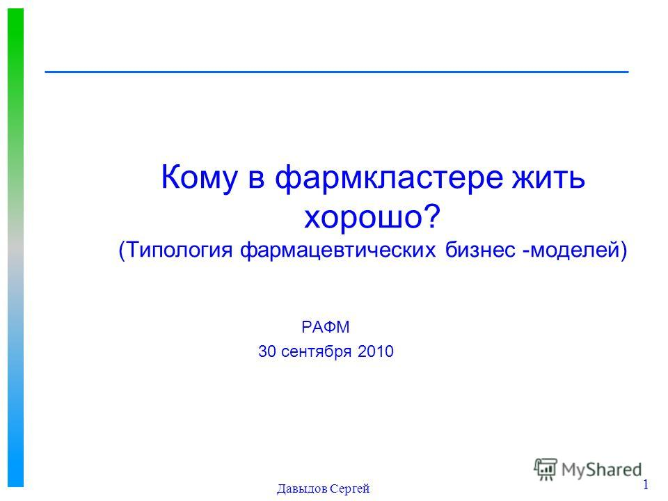 Давыдов Сергей 1 Кому в фармкластере жить хорошо? (Типология фармацевтических бизнес -моделей) РАФМ 30 сентября 2010