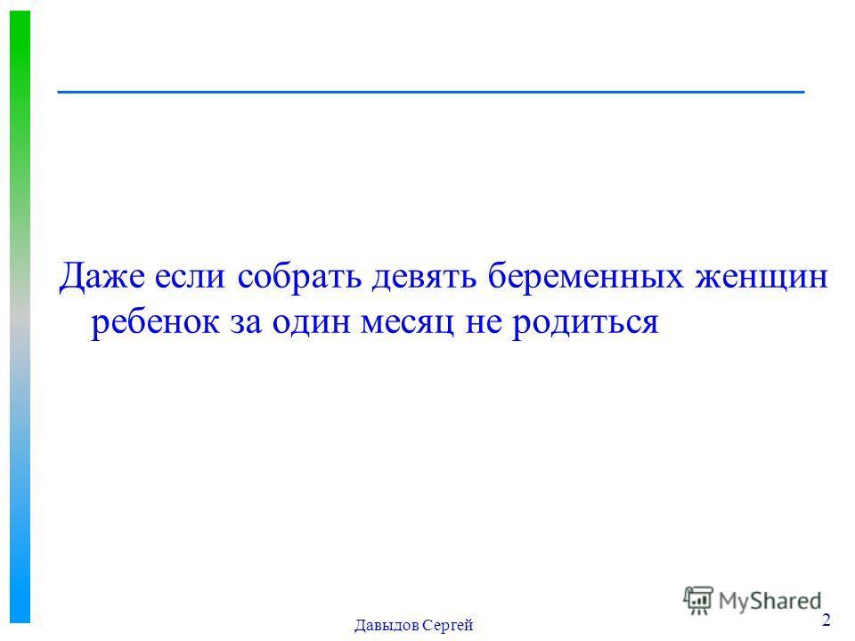 Давыдов Сергей 2 Даже если собрать девять беременных женщин ребенок за один месяц не родиться