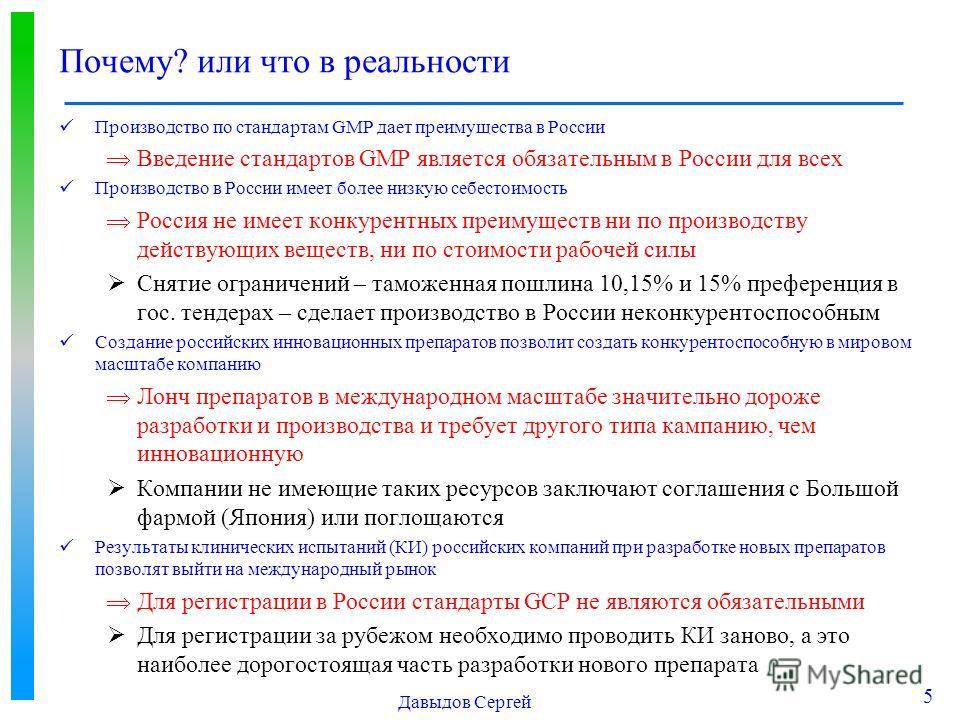 Давыдов Сергей 5 Почему? или что в реальности Производство по стандартам GMP дает преимущества в России Введение стандартов GMP является обязательным в России для всех Производство в России имеет более низкую себестоимость Россия не имеет конкурентны