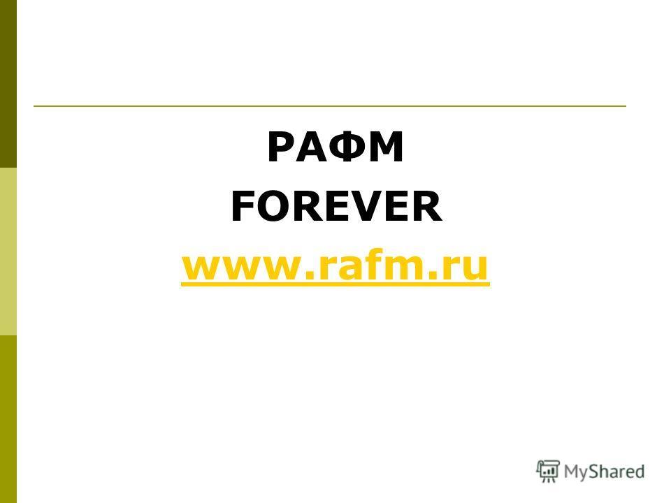 РАФМ FOREVER www.rafm.ru