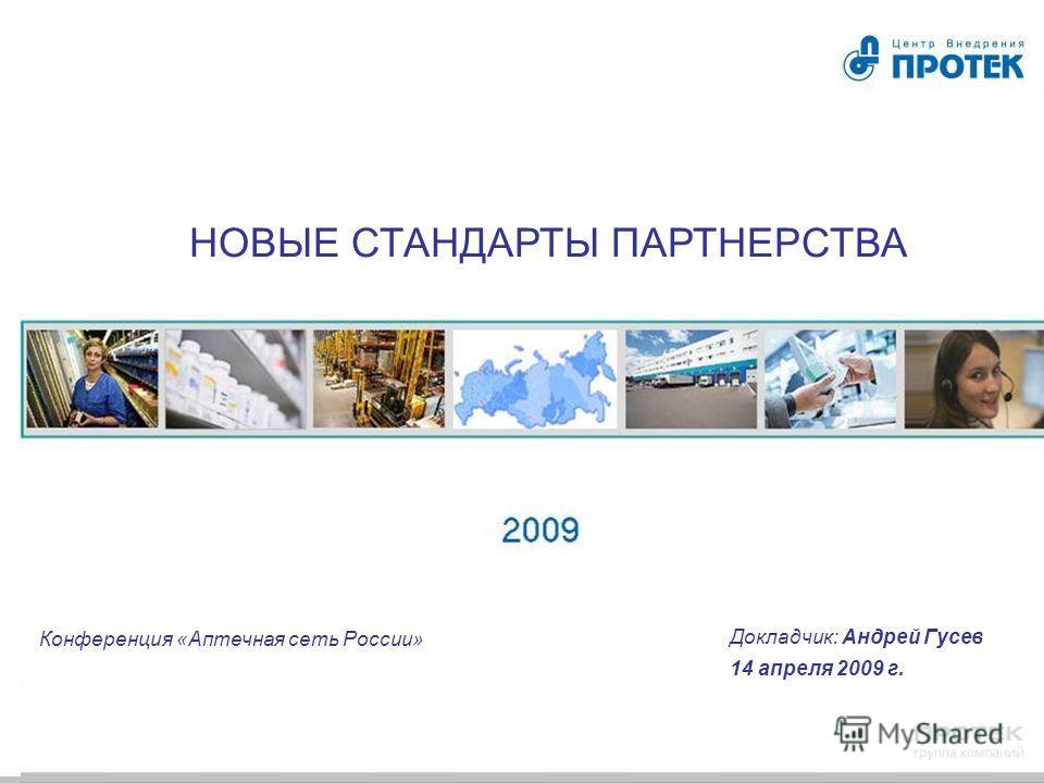 НОВЫЕ СТАНДАРТЫ ПАРТНЕРСТВА Докладчик: Андрей Гусев 14 апреля 2009 г. Конференция «Аптечная сеть России»