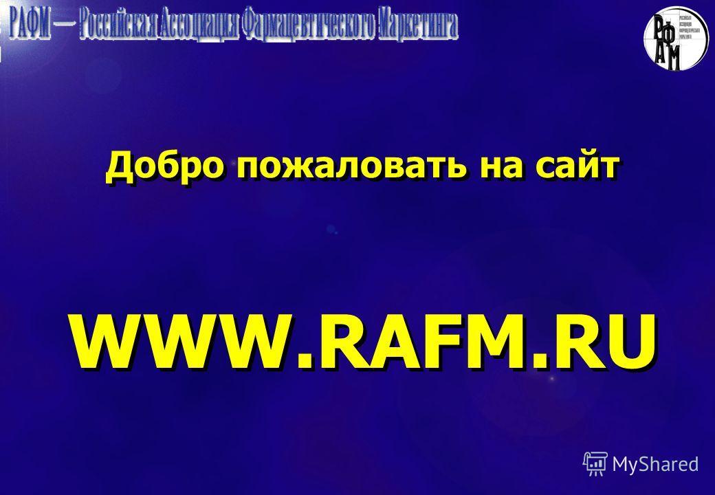 Добро пожаловать на сайт WWW.RAFM.RU Добро пожаловать на сайт WWW.RAFM.RU