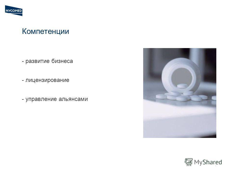   Компетенции - развитие бизнеса - лицензирование - управление альянсами