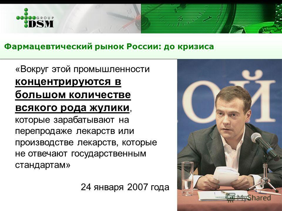 Фармацевтический рынок России: до кризиса «Вокруг этой промышленности концентрируются в большом количестве всякого рода жулики, которые зарабатывают на перепродаже лекарств или производстве лекарств, которые не отвечают государственным стандартам» 24