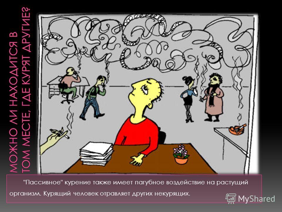Пассивное курение также имеет пагубное воздействие на растущий организм. Курящий человек отравляет других некурящих.