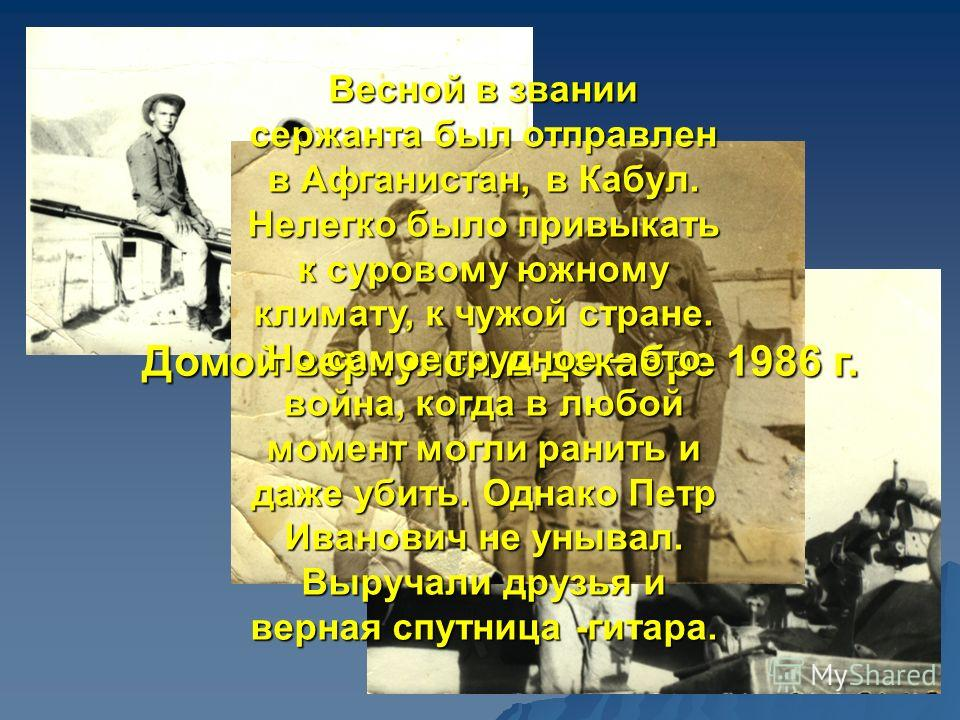 Домой вернулся в декабре 1986 г.