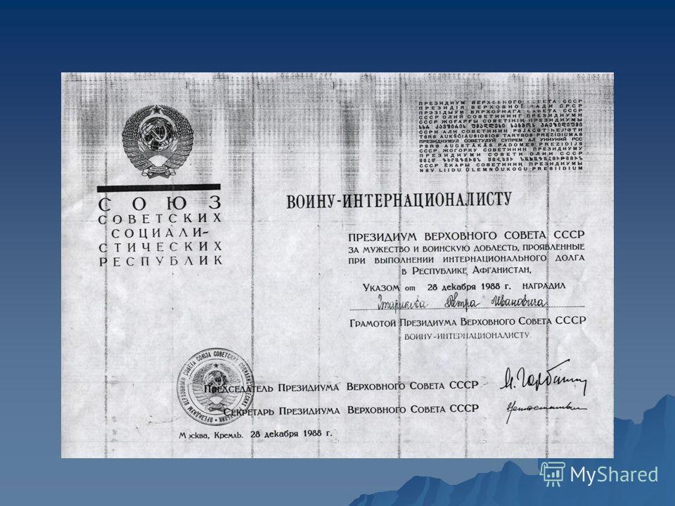 За мужество и воинскую доблесть, проявленные при выполнении интернационального долга, Петр Иванович награжден Грамотой Президиума Верховного Совета СССР