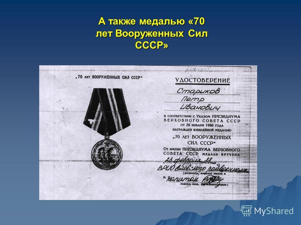 А также медалью «70 лет Вооруженных Сил СССР»