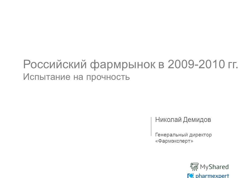 The market Российский фармрынок в 2009-2010 гг. Испытание на прочность Николай Демидов Генеральный директор «Фармэксперт» 16я международная выставка «Аптека», конференция РАФМ, 30 ноября 2009