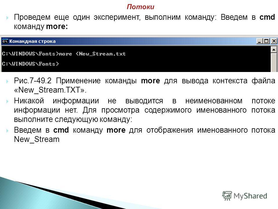 Проведем еще один эксперимент, выполним команду: Введем в cmd команду more: Рис.7-49.2 Применение команды more для вывода контекста файла «New_Stream.TXT». Никакой информации не выводится в неименованном потоке информации нет. Для просмотра содержимо