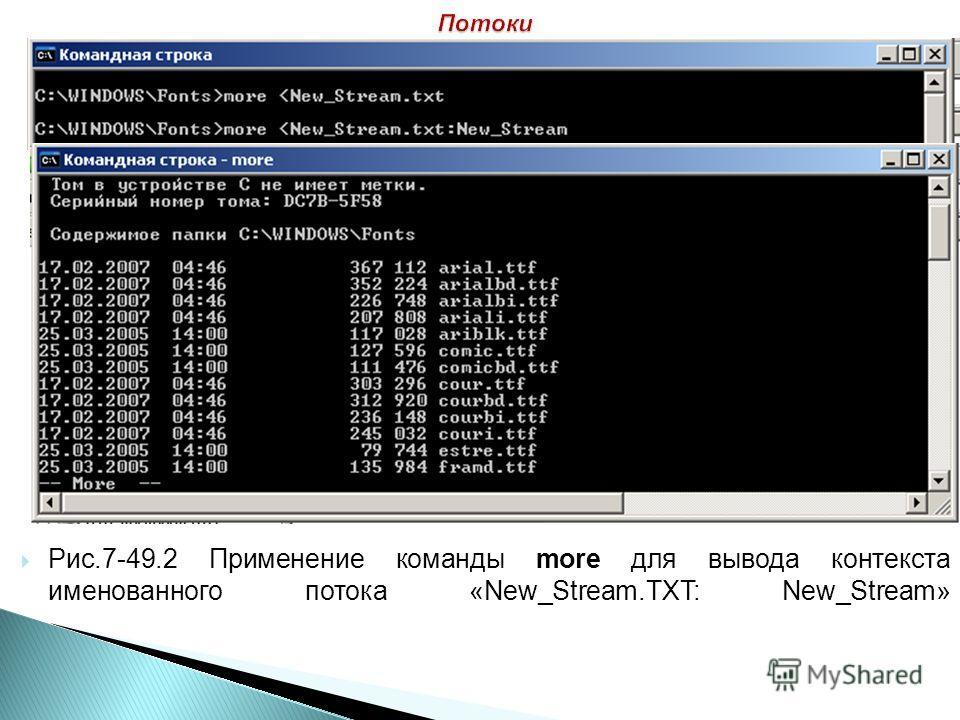 Рис.7-49.2 Применение команды more для вывода контекста именованного потока «New_Stream.TXT: New_Stream»