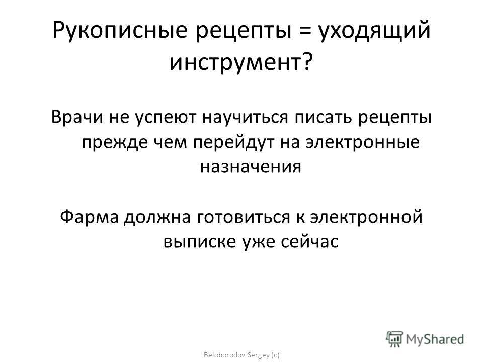 Рукописные рецепты = уходящий инструмент? Врачи не успеют научиться писать рецепты прежде чем перейдут на электронные назначения Фарма должна готовиться к электронной выписке уже сейчас Beloborodov Sergey (c)