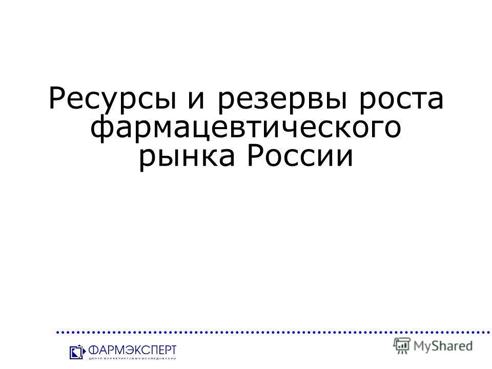 Ресурсы и резервы роста фармацевтического рынка России