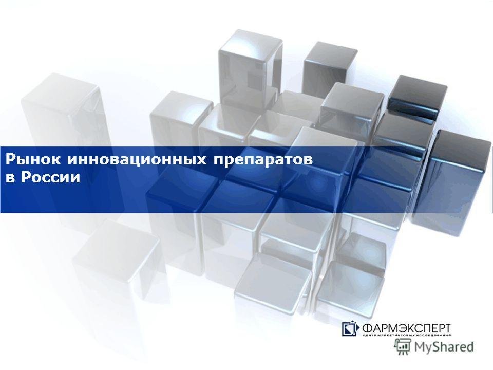 Рынок инновационных препаратов в России