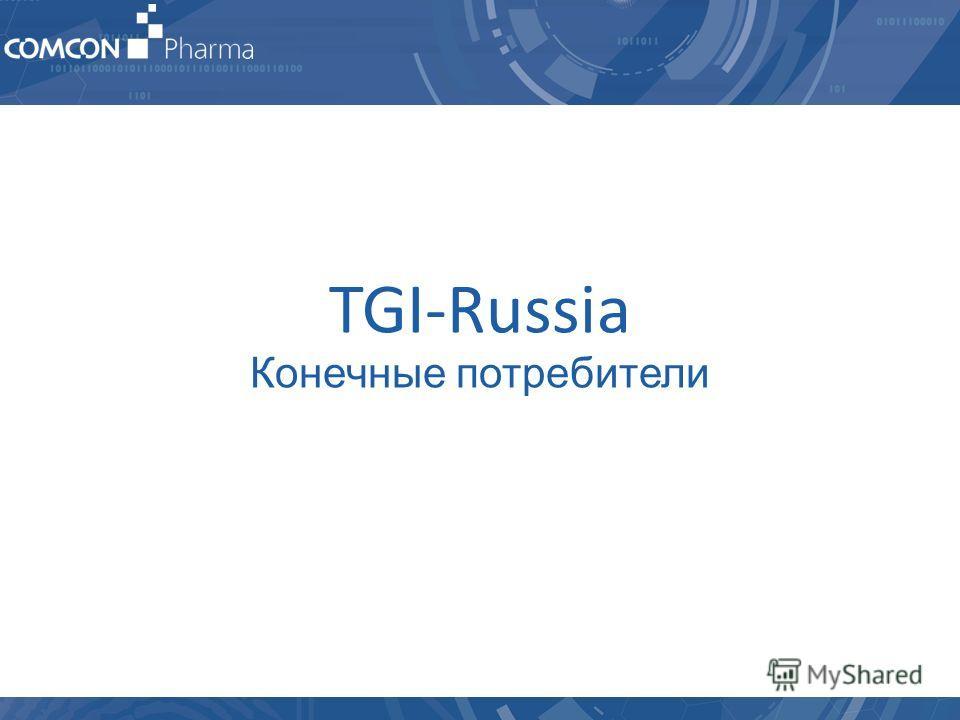 30 TGI-Russia Конечные потребители