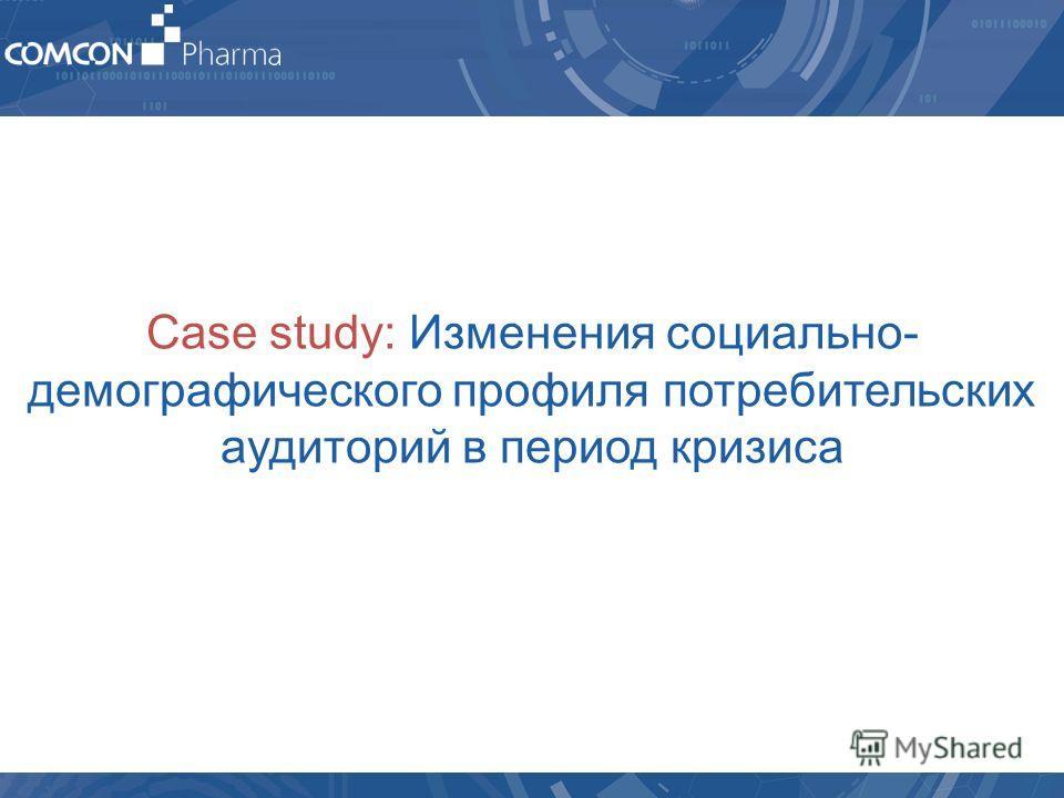 Case study: Изменения социально- демографического профиля потребительских аудиторий в период кризиса