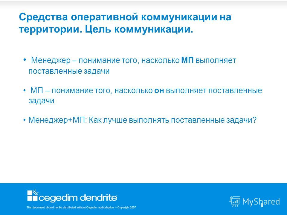 This document should not be distributed without Cegedim authorization – Copyright 2007 8 Средства оперативной коммуникации на территории. Цель коммуникации. Менеджер – понимание того, насколько МП выполняет поставленные задачи МП – понимание того, на