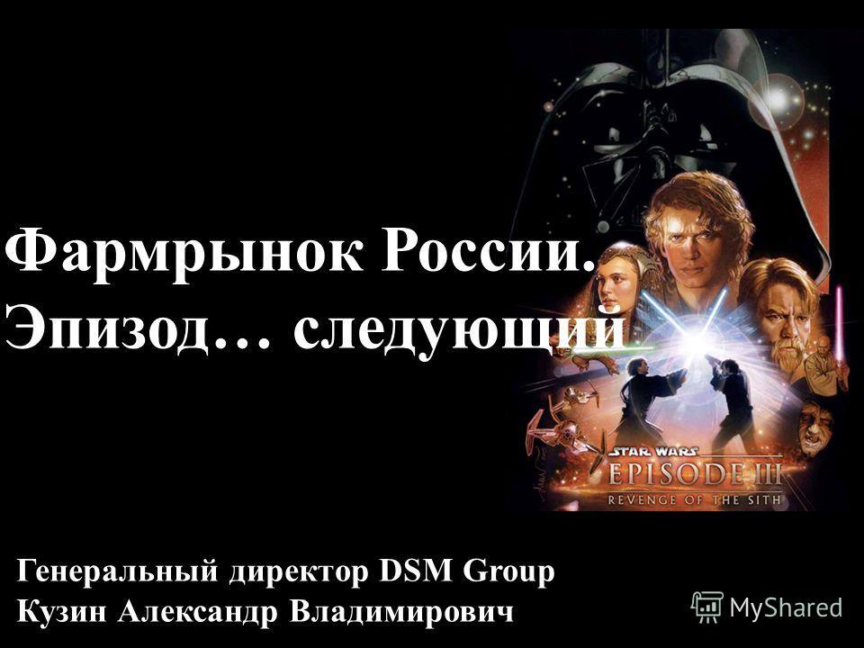 Генеральный директор DSM Group Кузин Александр Владимирович Фармрынок России. Эпизод… следующий