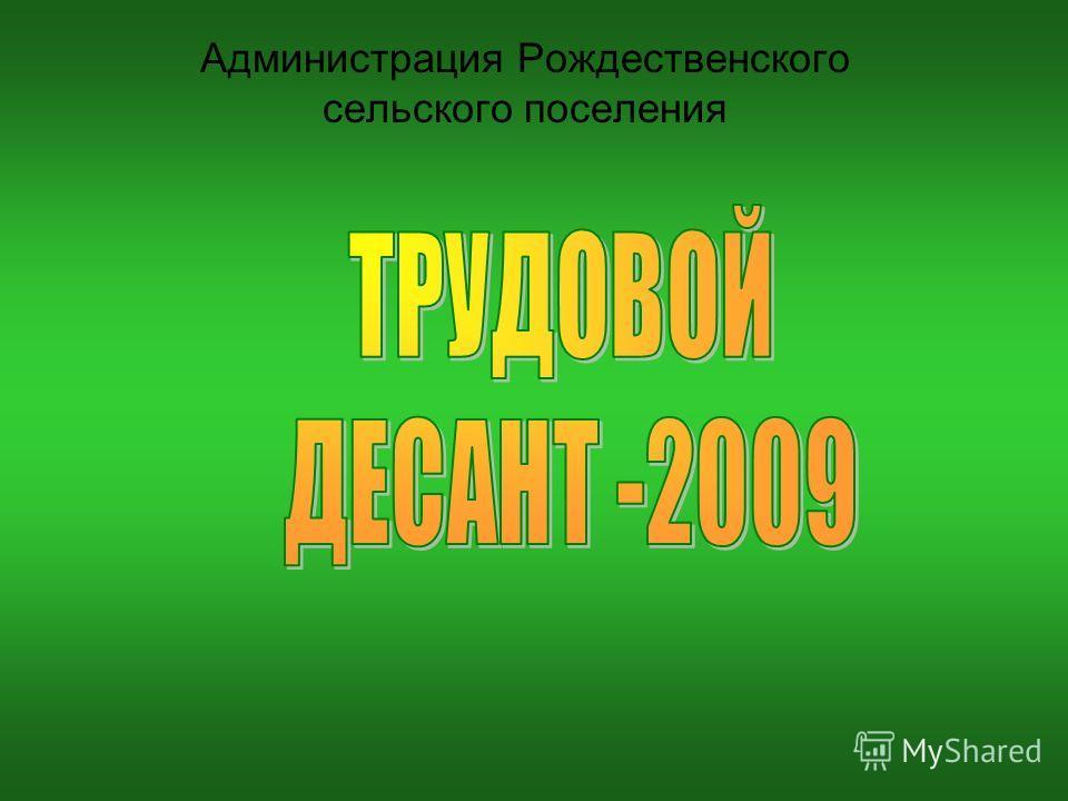 Администрация Рождественского сельского поселения