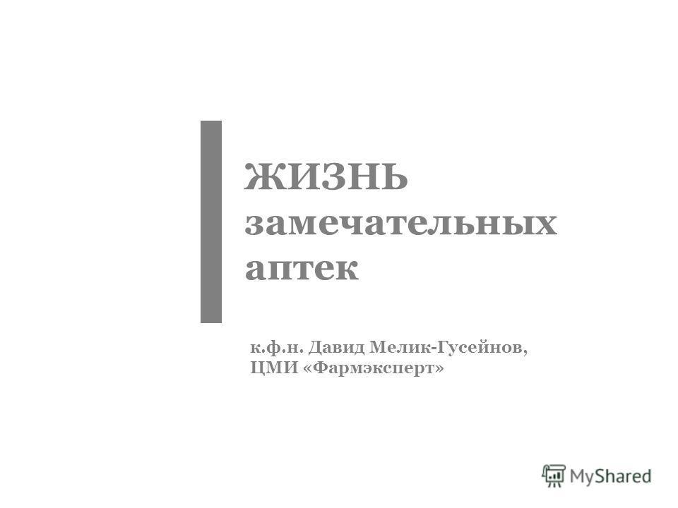 ЖИЗНЬ замечательных аптек к.ф.н. Давид Мелик-Гусейнов, ЦМИ «Фармэксперт»