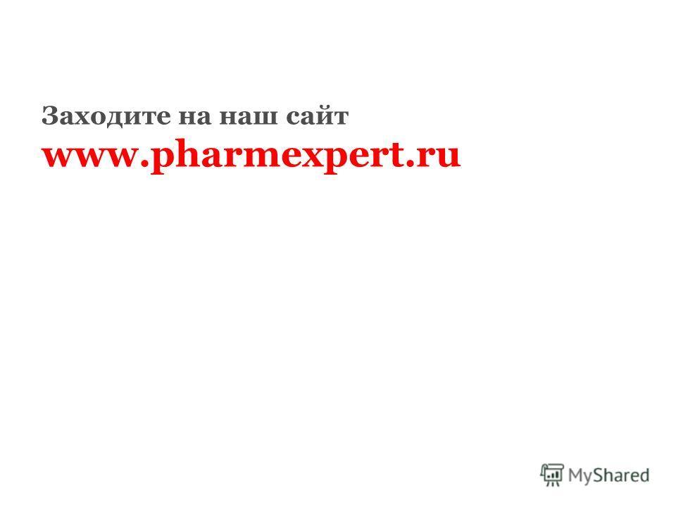 Заходите на наш сайт www.pharmexpert.ru