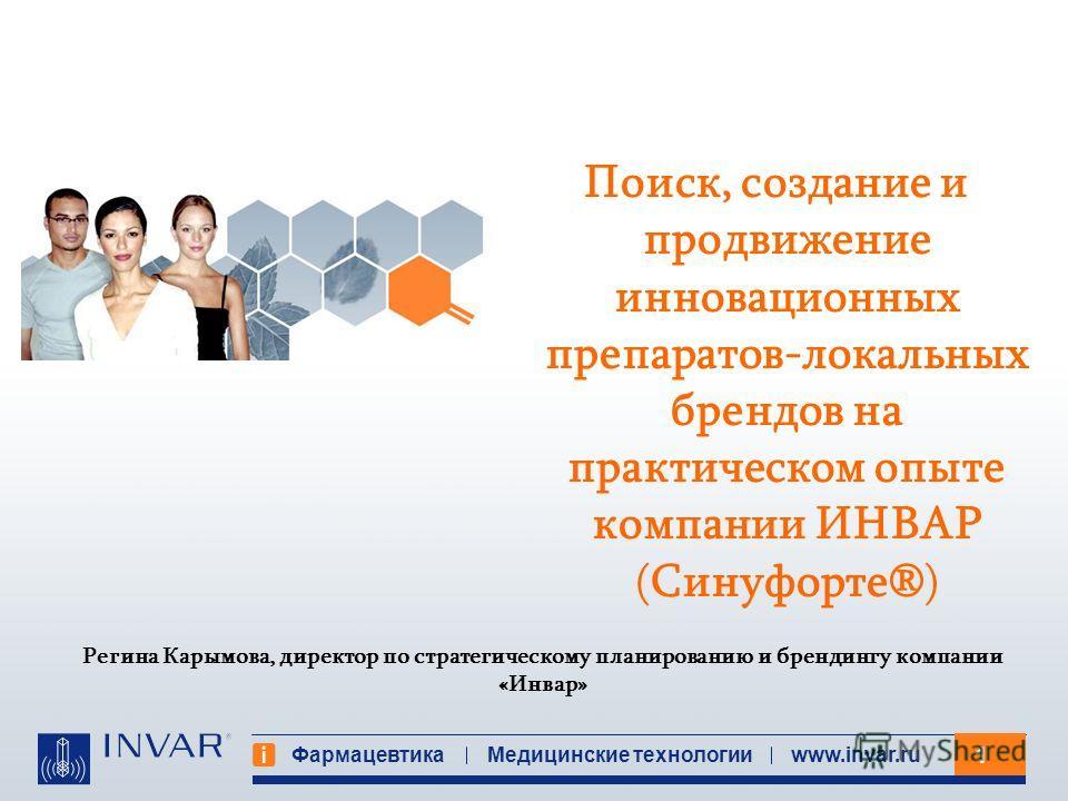 1 Фармацевтика Медицинские технологииwww.invar.ru Регина Карымова, директор по стратегическому планированию и брендингу компании «Инвар» Поиск, создание и продвижение инновационных препаратов-локальных брендов на практическом опыте компании ИНВАР (Си