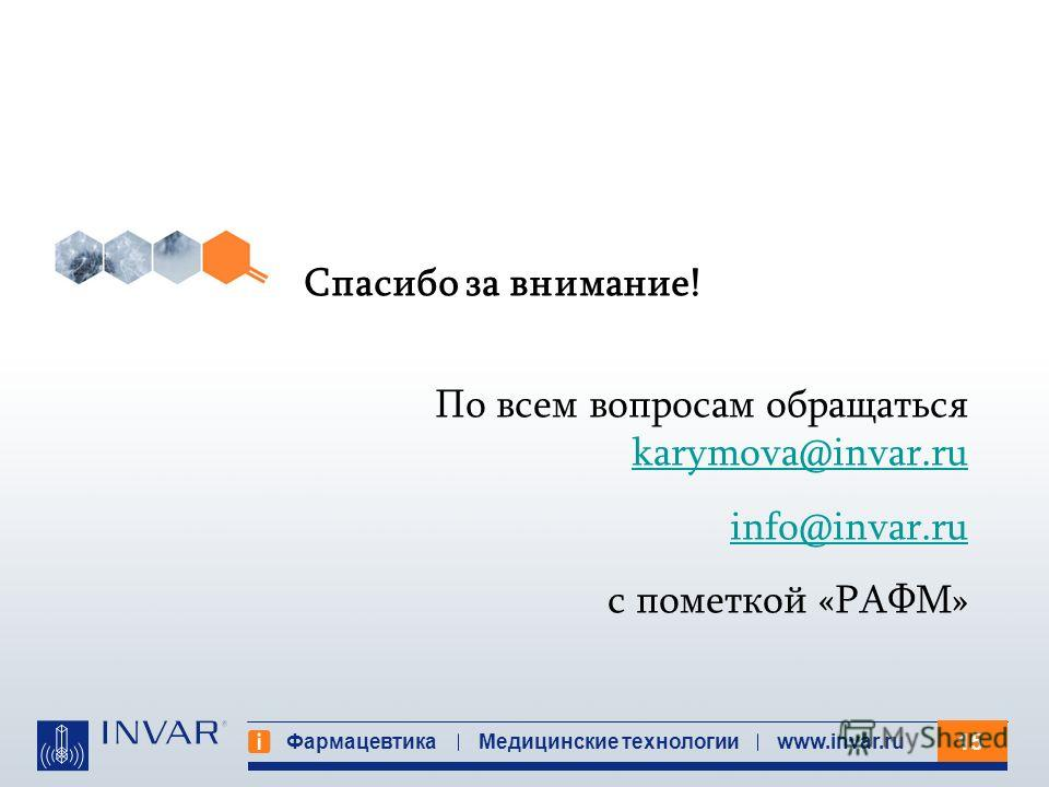 15 Фармацевтика Медицинские технологииwww.invar.ru Спасибо за внимание! По всем вопросам обращаться karymova@invar.ru karymova@invar.ru info@invar.ru с пометкой «РАФМ»