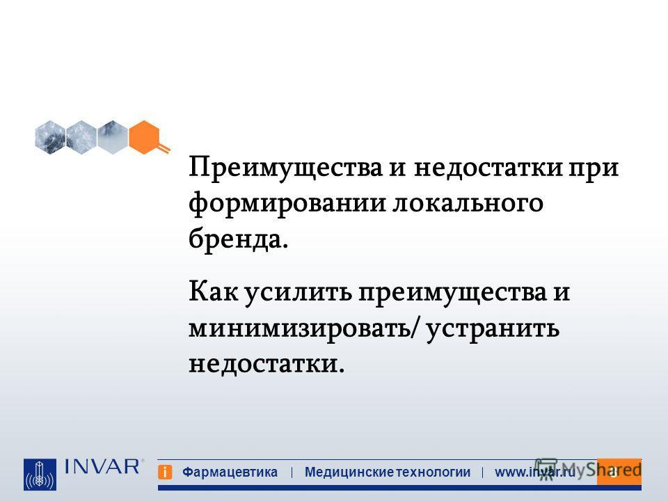 8 Фармацевтика Медицинские технологииwww.invar.ru Преимущества и недостатки при формировании локального бренда. Как усилить преимущества и минимизировать/ устранить недостатки.