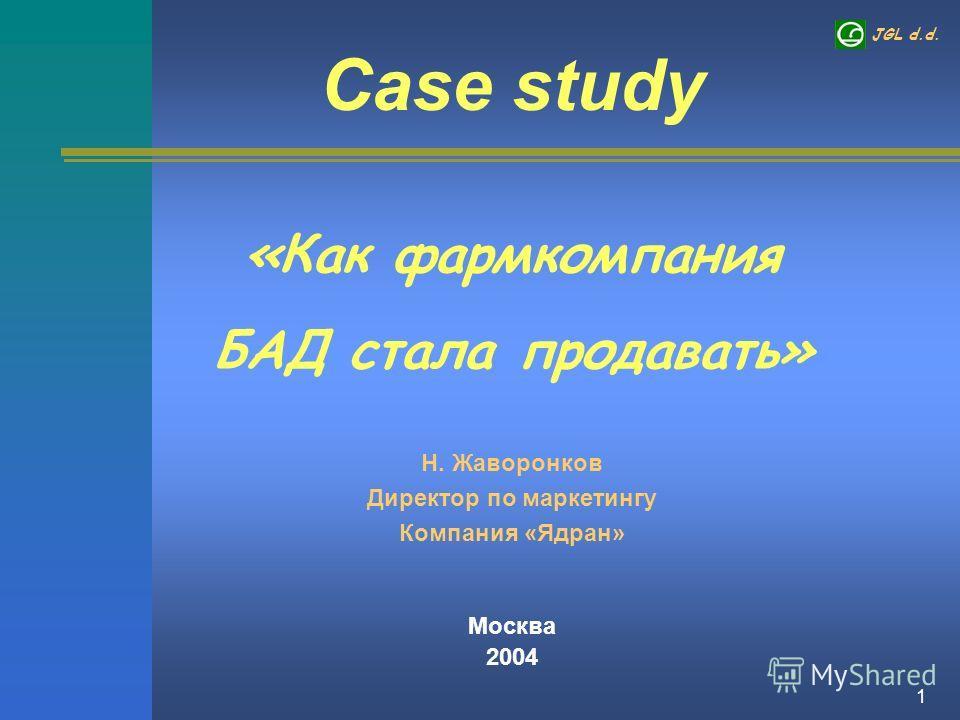 JGL d.d. 1 «Как фармкомпания БАД стала продавать» Н. Жаворонков Директор по маркетингу Компания «Ядран» Москва 2004 Case study