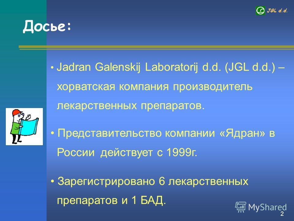 JGL d.d. 2 Досье: Jadran Galenskij Laboratorij d.d. (JGL d.d.) – хорватская компания производитель лекарственных препаратов. Представительство компании «Ядран» в России действует с 1999г. Зарегистрировано 6 лекарственных препаратов и 1 БАД.