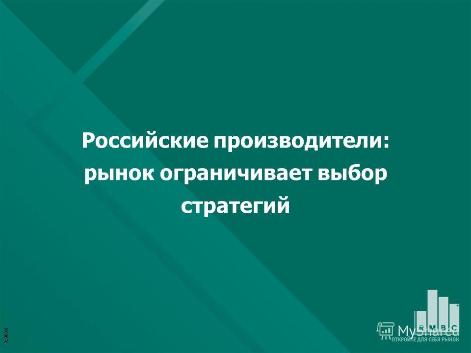 Российские производители: рынок ограничивает выбор стратегий R00076